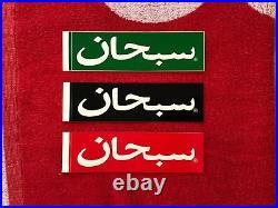 Supreme Arabic Box Logo Sticker Set
